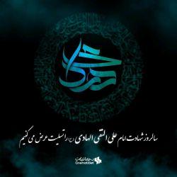 شهادت امام هادی به همه تسلیت باد