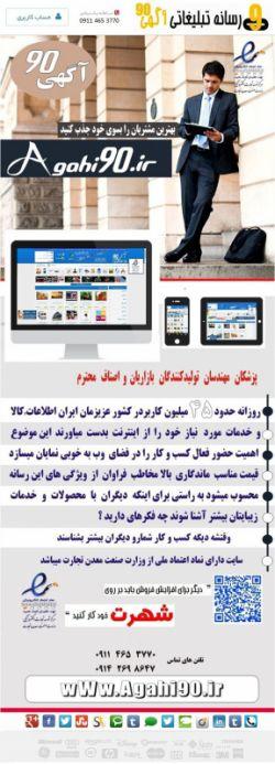 تبلیغات برتر با - Agahi90.iR