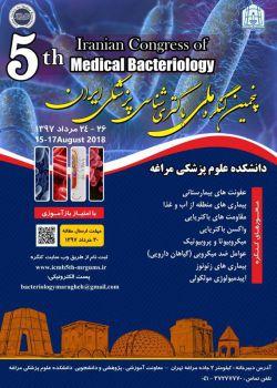 پنجمین کنگره باکتری شناسی پزشکی ایران ( با امتیاز بازآموزی )، مرداد ۹۷