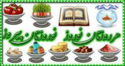 سلام خوبی دوست گلم صبح روز پنجشنبه تون بخیر و شادی،  عید تون مبارک