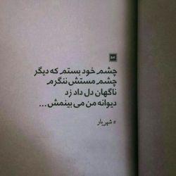 شهریار..
