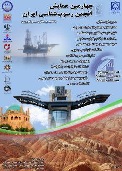 چهارمین همایش انجمن رسوب شناسی ایران با تاکید بر رسوب شناسی مخازن هیدروکربوری، آبان ۹۷