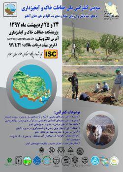 سومین کنفرانس ملی حفاظت خاک و آبخیزداری، اردیبهشت ۹۷