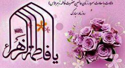 ولادت #یگانه_بانوی کائنات برهنه عشاق آن حضرت #منتظران تهنیت باشد که عیدیمان را از محضر مبارک حضرت #مهتاب_پرده_پوش دریافت کنیم