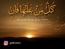 سوره الرحمن آیه ۲۶