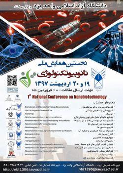 نخستین همایش ملی نانوبیوتکنولوژی، اردیبهشت ۹۷