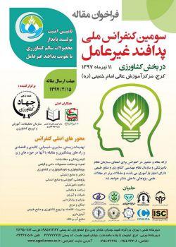 سومین کنفرانس ملی پدافند غیر عامل در بخش کشاورزی، تیر ۹۷
