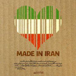 سال ۹۷ : حمایت از کالای ایرانی