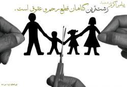 پیامبر اکرم: زشت ترین گناه قطع رحم و عقوق است. #احسن_الحال