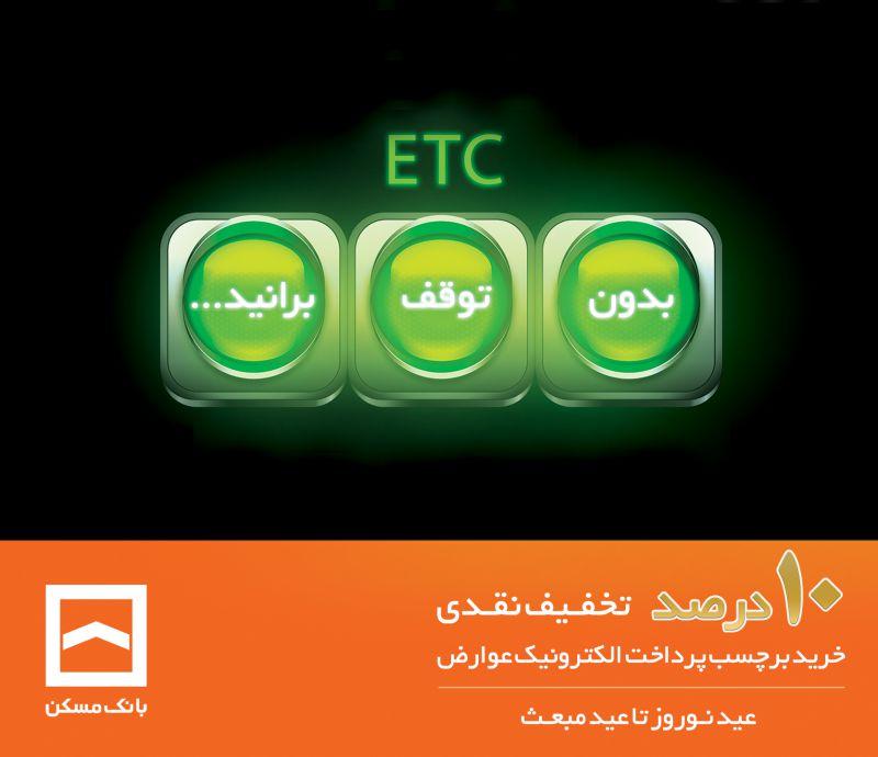 در طرح #عید_نوروز_تا_عید_مبعث بانک مسکن  (29 اسفند 96 لغایت 25 فروردین 97) از 10 درصد تخفیف هنگام خرید برچسب ETC (پرداخت الکترونیک عوارض جاده ای) برخوردار شوید.