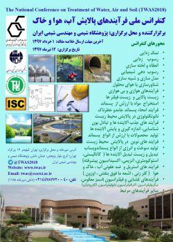 کنفرانس ملی فرایندهای پالایش آب، هوا و خاک، تیر ۹۷