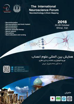 همایش بین المللی علوم اعصاب ( نوروتکنولوژی و نقشه برداری مغز )، آبان ۹۷