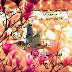 ولادت #جواد آل#زهرا ،#ابن الرضاامام جواد علیه السلام بر محضر #امام _عصر_(عج)و#شیفتگان آن حضرت تهنیت باد.