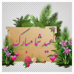 سلام خوبی دوست گلم صبح زیباتون بخیر و شادی،  عید تون مبارک، دلهاتون شاد، لباتون خندون و خوشبختی همراه لحظه هاتون