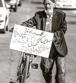 بخدا حق زندگی مردم ایران این نیست !