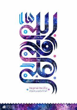 ولادت امیرالمؤمنین حضرت علی (علیه السلام) و روز پدر بر تمامی اعضای خوب لنزوریها مخصوصا پدران حاضر تبریک و تهنیت باد