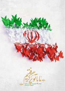 ما با تو پر گرفتیم /  دوازدهم فروردین ماه، سالروز جمهوری اسلامی ایران گرامی باد