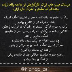 هیپ هاپ ایران