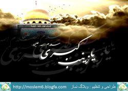 وفات حضرت زینب (س) بر همگان تسلیت باد