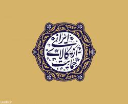 سال 1397 حمایت از کالای ایرانی گرامی باد