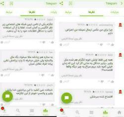 این برخی نظرات کاربران تلگرام درابتدای رواج آن است! کاش آن قدری که برای ارتقای پیامرسانهای خارجی صبرکردیم، برای پیامرسانهای داخلی هم حوصله داشته باشیم...
