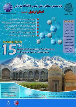 پانزدهمین همایش ملی شیمی دانشگاه پیام نور، مهر ۹۷