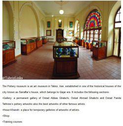 موزه سفال تبریز Tabriz