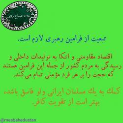 کمک به تولید کننده داخلی ولو مسلمان فاسق باشد بهتر از کمک به تولید کننده بیگانه است @mesbahedustan