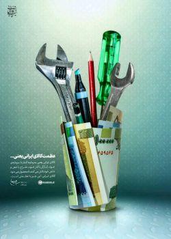 » لوح| عظمت کالای ایرانی یعنی... » مطرح شده توسط رهبرانقلاب در دیدار اخیر  @Khamenei_ir