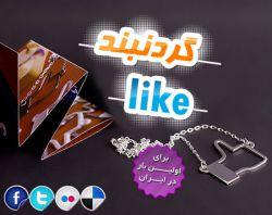 گردنبند Like - قیمت 6800 تومان - برای خرید عدد 53221144 را به شماره 10000309 پیامک کنید.
