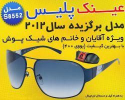 عینک پلیس مدل S8552 - قیمت 34 هزار تومان - برای خرید عدد 53221145 را به شماره 10000309 پیامک کنید.