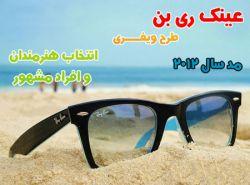 عینک ری بن ویفری شیشه شفاف - قیمت 19800 تومان - برای خرید عدد 53221147 را به شماره 10000309 پیامک کنید.