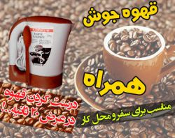 چای ساز و قهوه جوش همراه - قیمت 21 هزار تومان - برای خرید عدد 53221148 را به شماره 10000309 پیامک کنید.