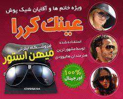 عینک کررا Carrera - قیمت 27 هزار تومان - برای خرید عدد 53221154 را به شماره 10000309 پیامک کنید.