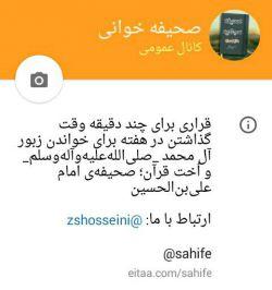 کانال ما را در ایتا و سروش با شناسه @sahife دنبال کنید:)