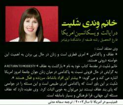 #حجاب_عفاف #زن #مسیح_علی_نژاد  نامه یک زن آمریکایی به زن مسلمان ایرانی #نظرات