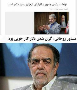 نوبخت (۹۶/۹/۲۳): رئیس جمهور از افزایش نرخ ارز، بسیار #مکدر است!!  مهندس ترکان (۹۷/۱/۱۷): گران شدن #دلار، کار خوبی بود!!  #دولت_راستگویان #دولت_حرف @javan_hezbollahi