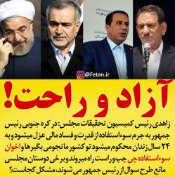 برادران سوء استفاده چی! آزاد و راحت . . .  عده ای در مجلس مانع از طرح سوال از رئیس جمهور می شوند!  #سوال_ازروحانی @javan_hezbollahi