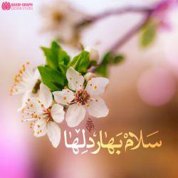 سلام بهار دلها...