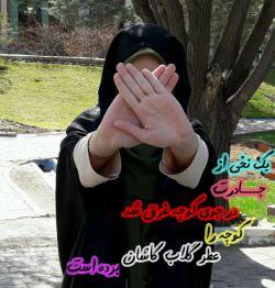 #چادرانه