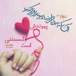 امام علی علیهالسلام   آنکه بخاطر دنیا پیوند برقرار کند  پیوندش گسستنی است  صبح بخیربزرگواران