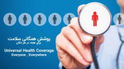 پوشش همگانی سلامت؛ برای همه