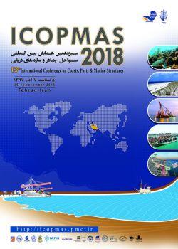 سیزدهمین همایش بین المللی سواحل، بنادر و سازه های دریایی (ICOPMAS 2018)، آذر ۹۷