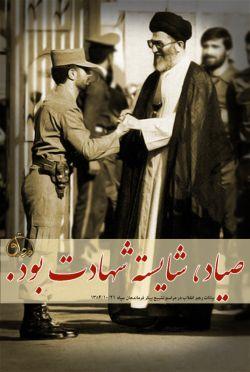 عکس نوشت| صیاد شایسته شهادت بود #صیاد_شیرازی #صیاد # شهادت