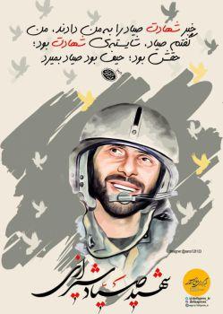 #خبر #شهادت #صیاد را به من دادند، من گفتم صیاد، شایستهی شهادت بود؛ حقش بود؛ حیف بود صیاد بمیرد   #امام_خامنه_ای #پوستر  #سالروز_شهادت_شهید_صیاد_شیرازی