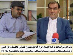 نامه ای سرگشاده به معاون قضایی دادستان کل کشور از طرف یک هم کلاسی قدیمی http://asrarnameh.com/news.php?id=19404