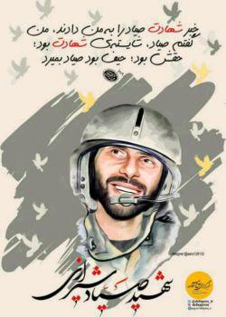 » خبر شهادت #شهید_صیاد_شیرازی به امام خامنهای. مستند #صیاد_دلها را حتماً از فضای مجازی تهیه و ببینید. به راستی که او #صیاد_دلهاست.