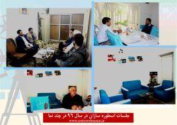 چند نما از جلسات موسسه سینمایی اسطوره سازان در سال 1396 http://ostoorehsazan.ir