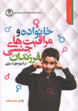 کتاب خانواده و مراقبت های جنسی فرزندان 09372285579