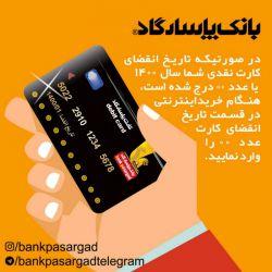 نکته #بانکداری: در صورتیکه تاریخ انقضای کارت نقدی شما سال 1400 یا عدد 00 درج شده است، هنگام خریداینترنتی در قسمت تاریخ انقضای کارت عدد 00 را وارد نمایید.